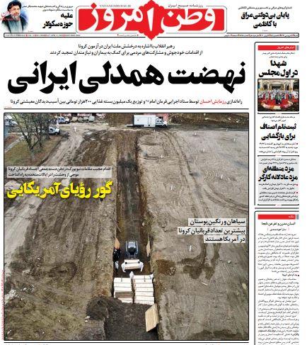 مانشيت إيران: حكومة الكاظمي المقبلة في العراق.. الرسائل والعوائق 4