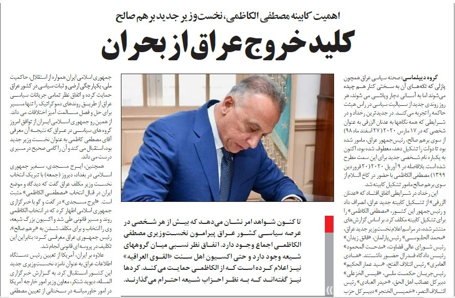 مانشيت إيران: حكومة الكاظمي المقبلة في العراق.. الرسائل والعوائق 7