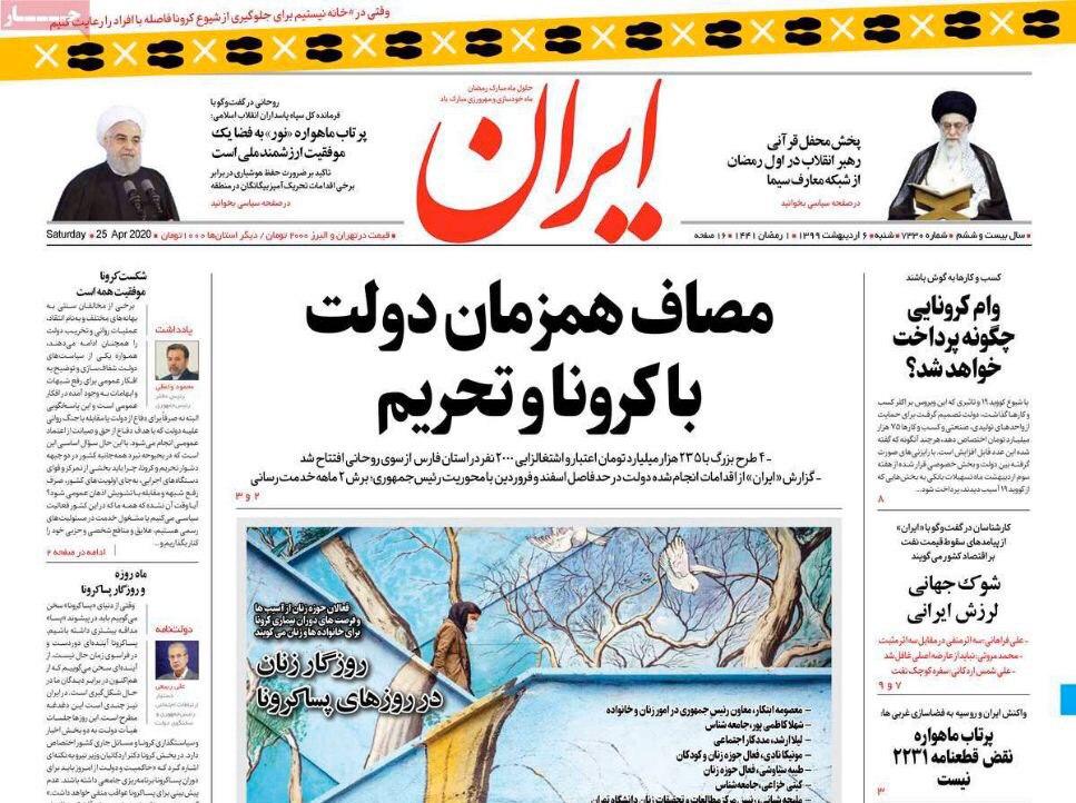 """مانشيت إيران: رسائل """"نور"""" وتحديات للحكومة 5"""