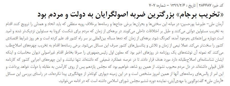"""مانشيت إيران: رسائل """"نور"""" وتحديات للحكومة 7"""