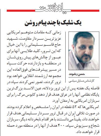 """مانشيت إيران: رسائل """"نور"""" وتحديات للحكومة 6"""