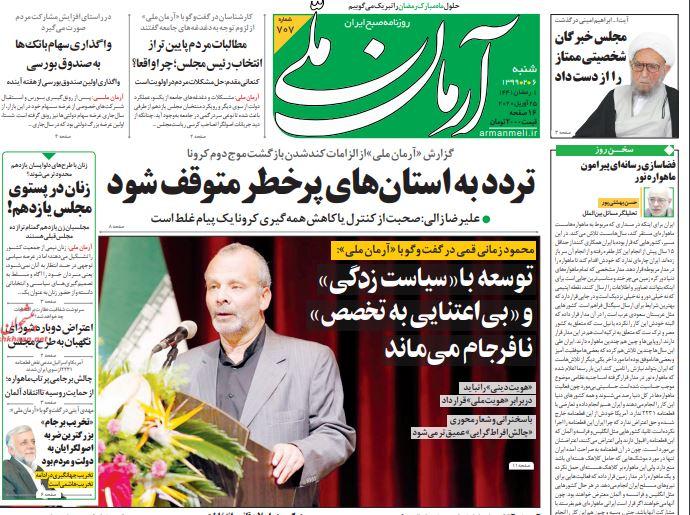 """مانشيت إيران: رسائل """"نور"""" وتحديات للحكومة 4"""