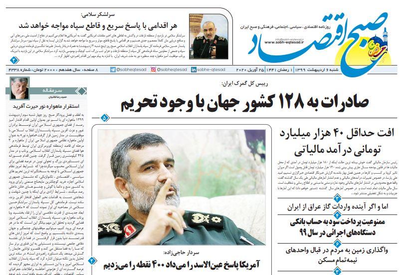 """مانشيت إيران: رسائل """"نور"""" وتحديات للحكومة 3"""