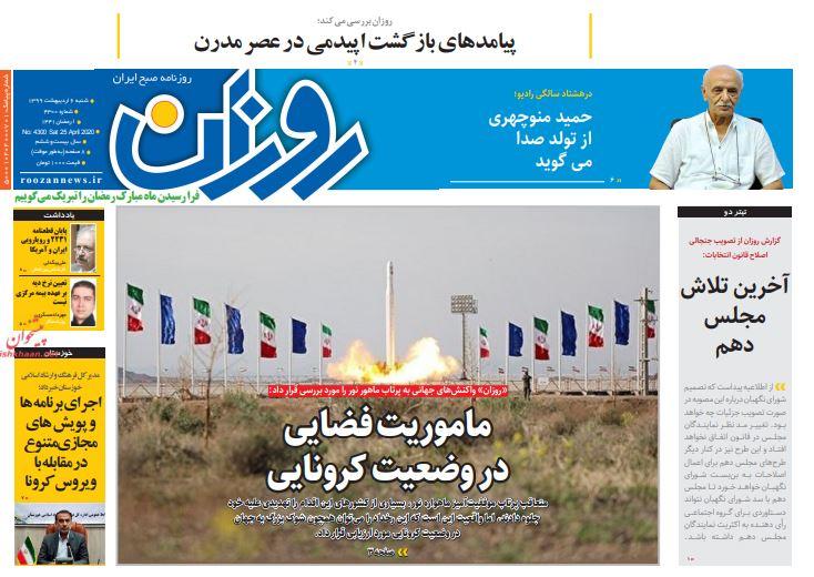 """مانشيت إيران: رسائل """"نور"""" وتحديات للحكومة 2"""