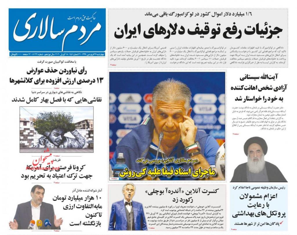 مانشيت إيران: أرقام رسمية تكشف هدرا كبيرا في موازنة إيران قبل عامين 6