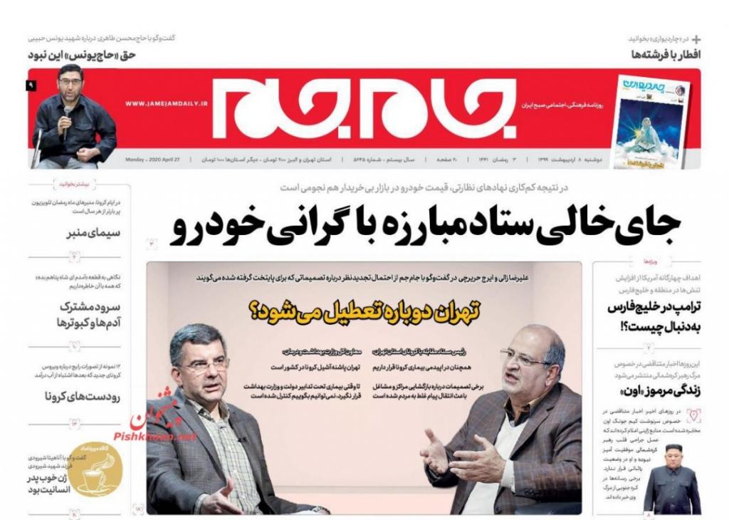 """مانشيت إيران: تداعيات """"كورونا"""" الاجتماعية تبدأ بالظهور 6"""