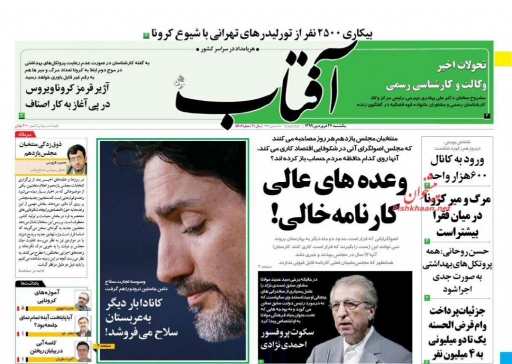 مانشيت إيران: مشكلات في تطبيق التباعد الاجتماعي الذكي 2