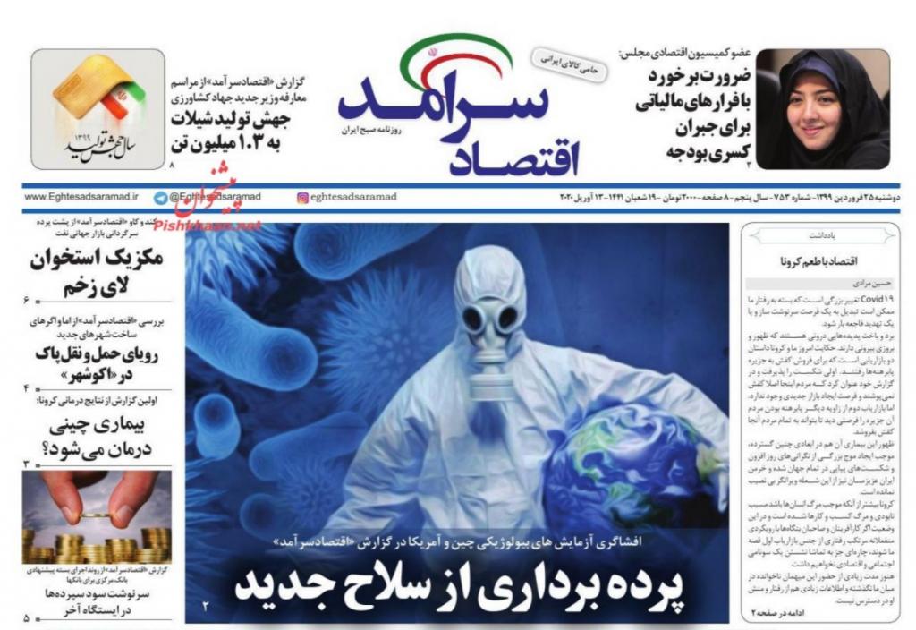 مانشيت إيران: توقعات لمرحلة ما بعد كورونا في إيران 7