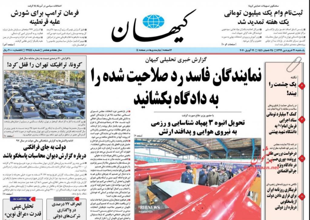 مانشيت إيران: أهداف المناوشات الأميركية- الإيرانية في مياه الخليج 6