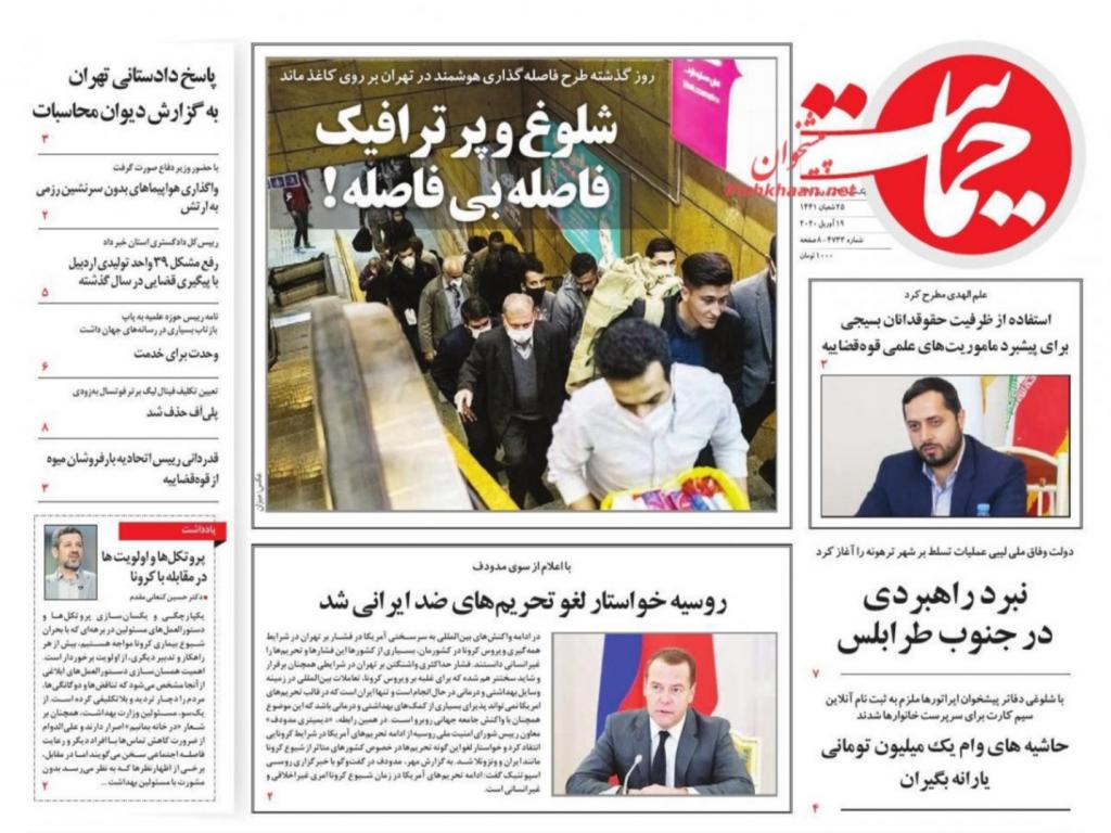 مانشيت إيران: أهداف المناوشات الأميركية- الإيرانية في مياه الخليج 2