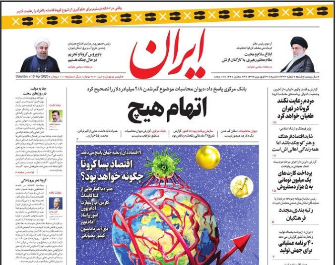 """مانشيت إيران: """"اينستكس"""" غير كافية لعودة إيران للالتزام بالتعهدات النووية 2"""