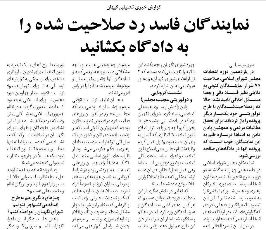 مانشيت إيران: أهداف المناوشات الأميركية- الإيرانية في مياه الخليج 9