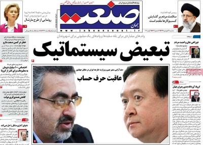 مانشيت إيران: هواجس عمال إيران.. البطالة أو خطر الإصابة بكورونا؟ 3