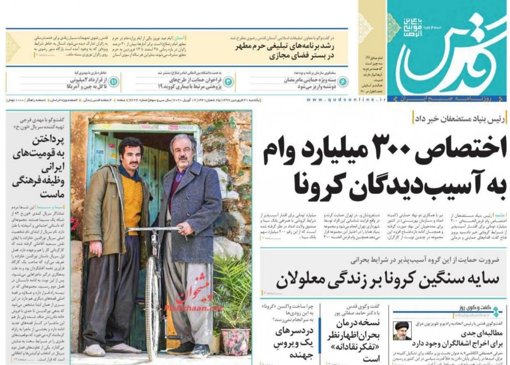 مانشيت إيران: أهداف المناوشات الأميركية- الإيرانية في مياه الخليج 4