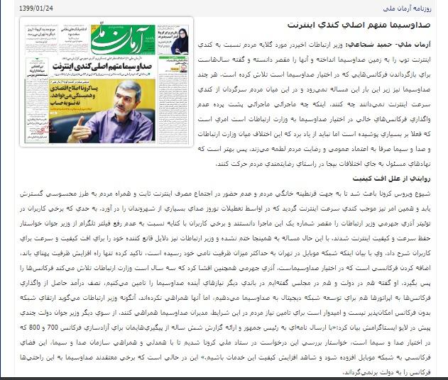 مانشيت إيران: مشكلات في تطبيق التباعد الاجتماعي الذكي 12