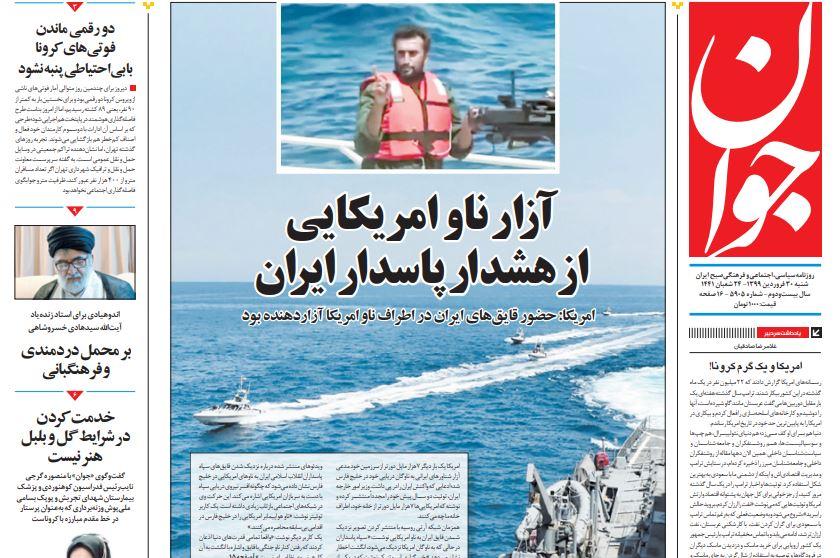 """مانشيت إيران: """"اينستكس"""" غير كافية لعودة إيران للالتزام بالتعهدات النووية 3"""