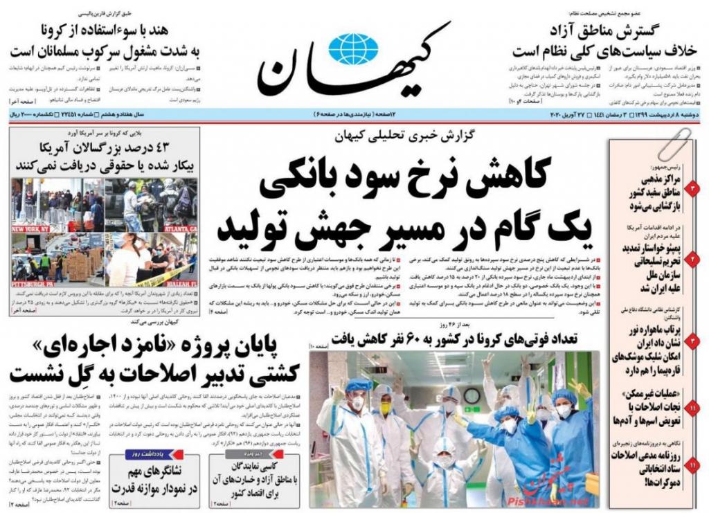 """مانشيت إيران: تداعيات """"كورونا"""" الاجتماعية تبدأ بالظهور 9"""