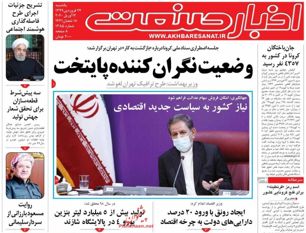 مانشيت إيران: مشكلات في تطبيق التباعد الاجتماعي الذكي 3
