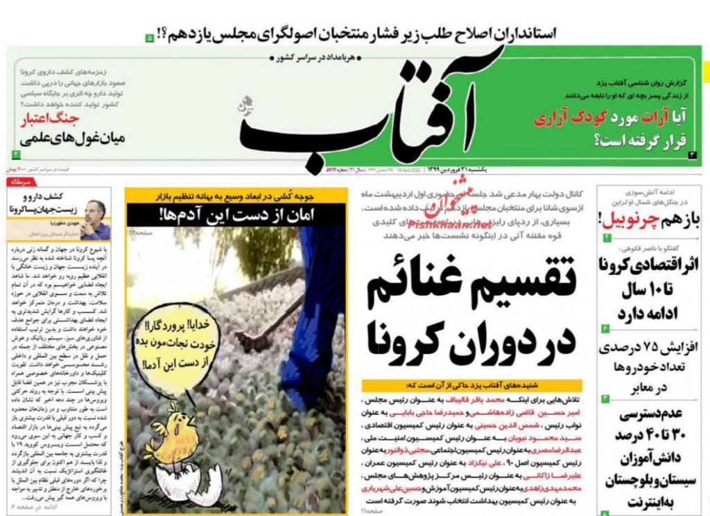 مانشيت إيران: أهداف المناوشات الأميركية- الإيرانية في مياه الخليج 5