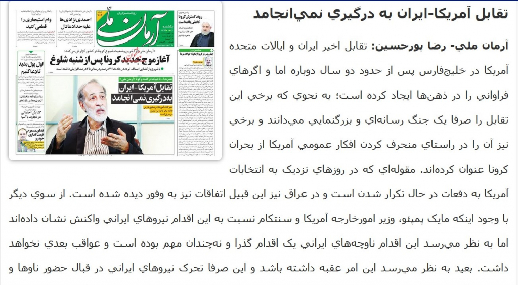 مانشيت إيران: أهداف المناوشات الأميركية- الإيرانية في مياه الخليج 7
