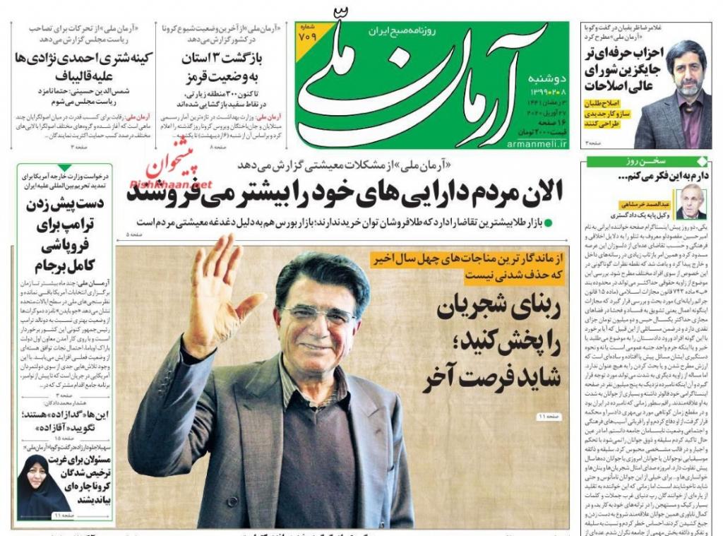 """مانشيت إيران: تداعيات """"كورونا"""" الاجتماعية تبدأ بالظهور 1"""