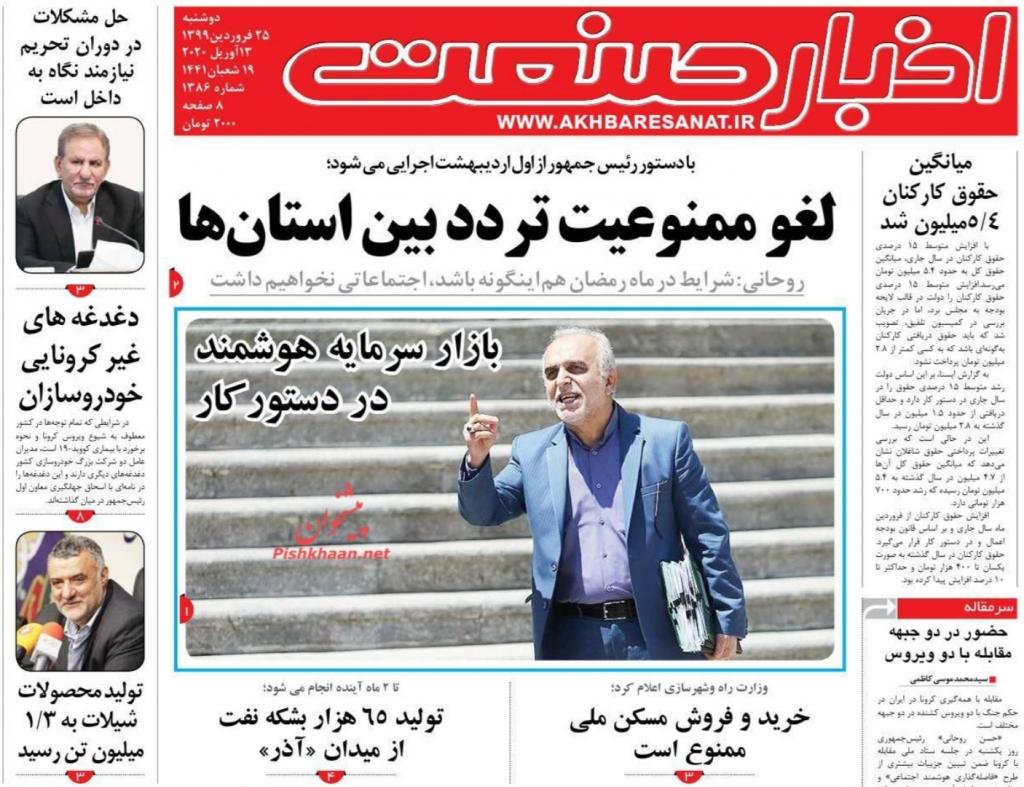 مانشيت إيران: توقعات لمرحلة ما بعد كورونا في إيران 1