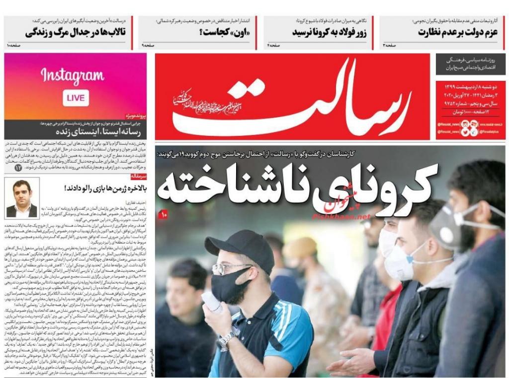 """مانشيت إيران: تداعيات """"كورونا"""" الاجتماعية تبدأ بالظهور 7"""