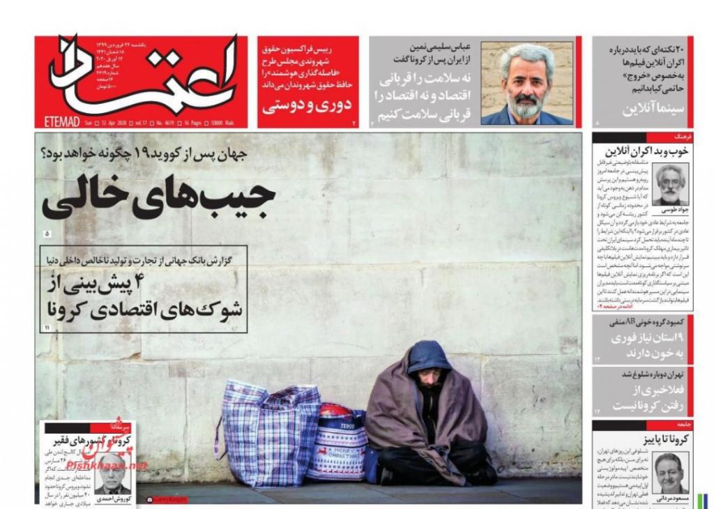 مانشيت إيران: مشكلات في تطبيق التباعد الاجتماعي الذكي 4