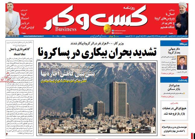 """مانشيت إيران: """"اينستكس"""" غير كافية لعودة إيران للالتزام بالتعهدات النووية 5"""