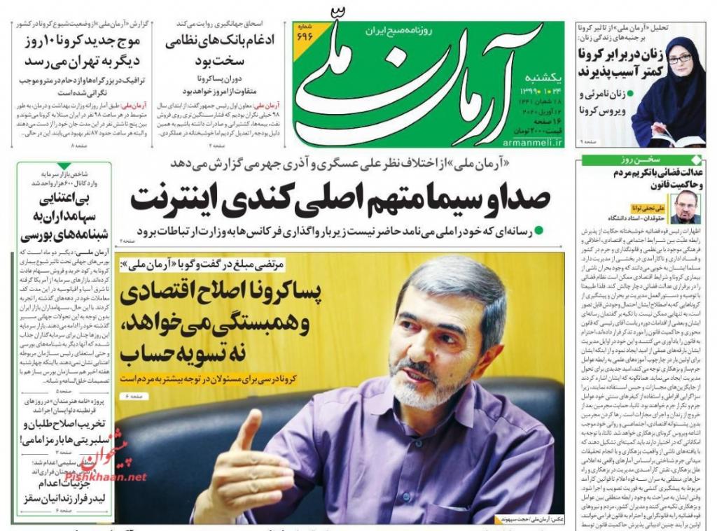 مانشيت إيران: مشكلات في تطبيق التباعد الاجتماعي الذكي 1