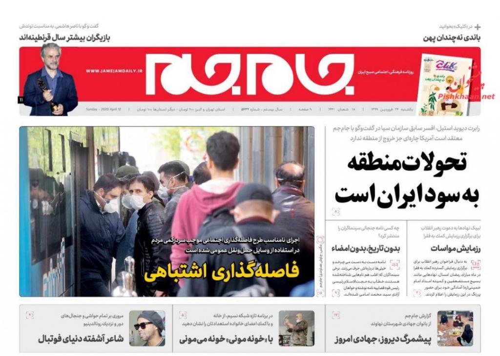 مانشيت إيران: مشكلات في تطبيق التباعد الاجتماعي الذكي 6