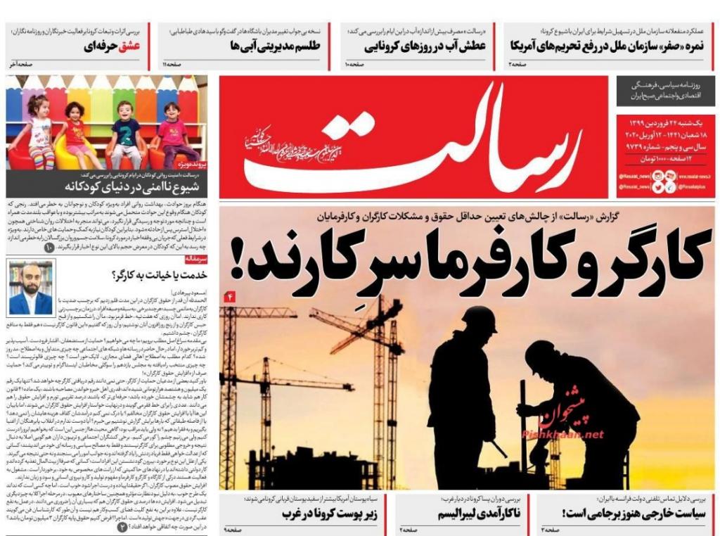 مانشيت إيران: مشكلات في تطبيق التباعد الاجتماعي الذكي 8