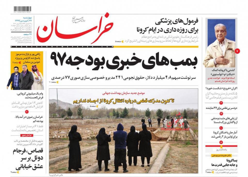 مانشيت إيران: أرقام رسمية تكشف هدرا كبيرا في موازنة إيران قبل عامين 4