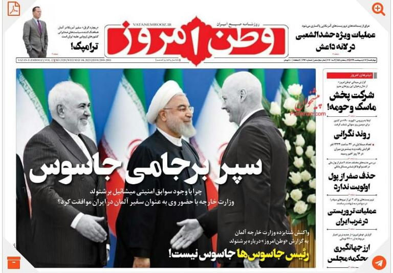 مانشيت إيران: استمرار رفض صلاحية النواب ودعوات بضرورة تخليص البرلمان من قوى التأثير الخارجية 10