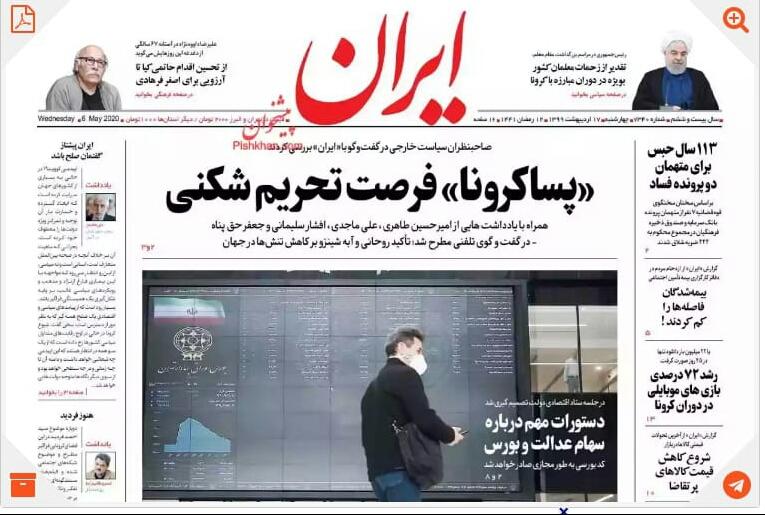مانشيت إيران: استمرار رفض صلاحية النواب ودعوات بضرورة تخليص البرلمان من قوى التأثير الخارجية 6