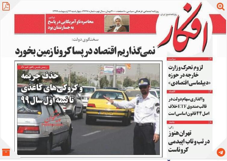 مانشيت إيران: استمرار رفض صلاحية النواب ودعوات بضرورة تخليص البرلمان من قوى التأثير الخارجية 5