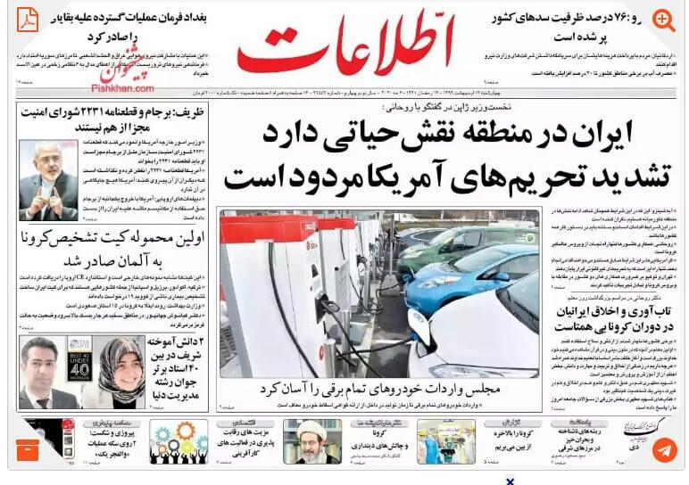 مانشيت إيران: استمرار رفض صلاحية النواب ودعوات بضرورة تخليص البرلمان من قوى التأثير الخارجية 4