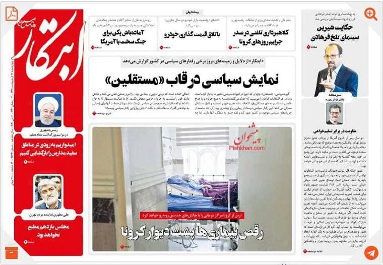 مانشيت إيران: استمرار رفض صلاحية النواب ودعوات بضرورة تخليص البرلمان من قوى التأثير الخارجية 3