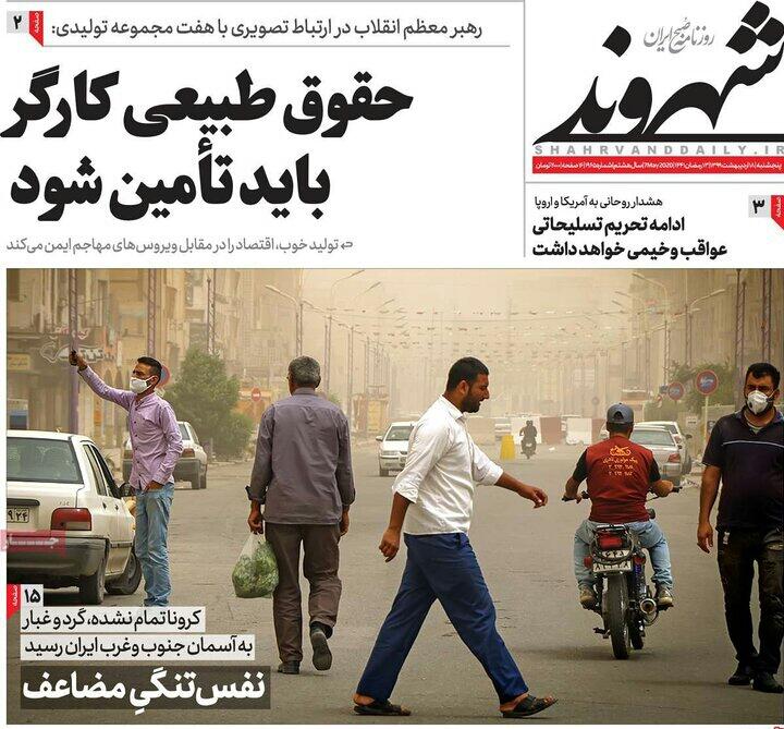 مانشيت إيران: تمديد عقوبات الأسلحة سيكون له تبعات وخيمة 7