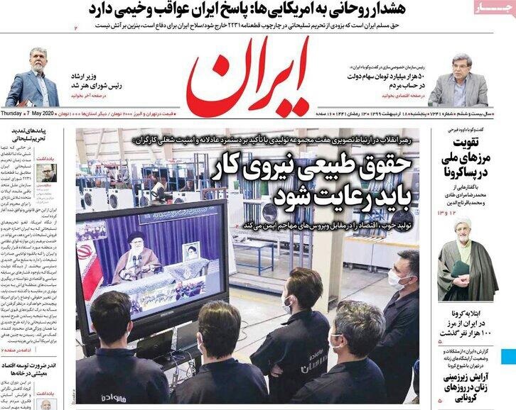 مانشيت إيران: تمديد عقوبات الأسلحة سيكون له تبعات وخيمة 5