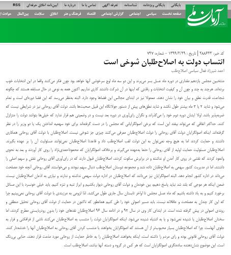 مانشيت إيران: هل تعزز جائحة كورونا حظوظ الأطباء في السباق الرئاسي الإيراني؟ 8