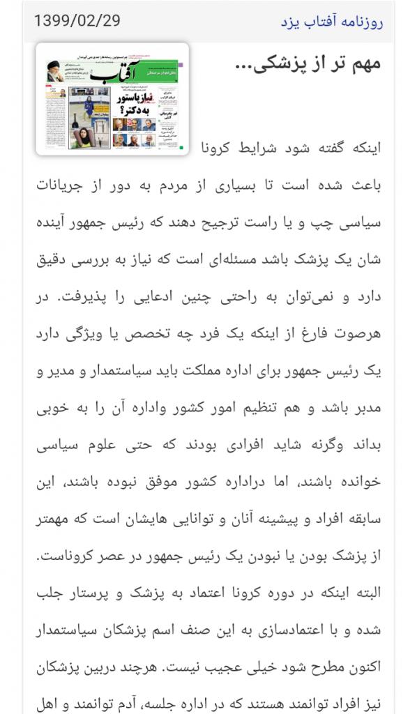 مانشيت إيران: هل تعزز جائحة كورونا حظوظ الأطباء في السباق الرئاسي الإيراني؟ 7