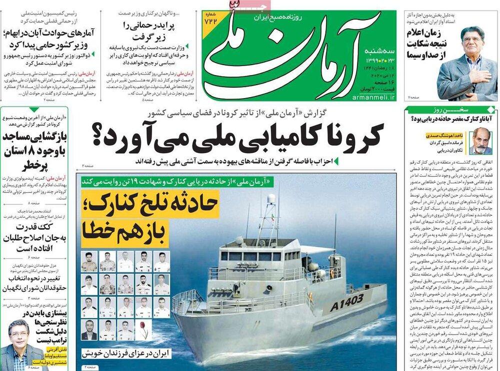 مانشيت إيران: مصيبة أثناء التمرينات البحرية وروحاني يهرب للأمام 1