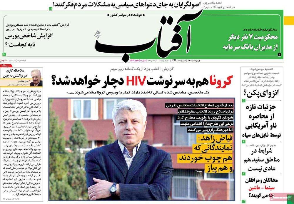 مانشيت إيران: استمرار رفض صلاحية النواب ودعوات بضرورة تخليص البرلمان من قوى التأثير الخارجية 2
