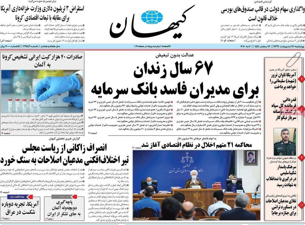 مانشيت إيران: استمرار رفض صلاحية النواب ودعوات بضرورة تخليص البرلمان من قوى التأثير الخارجية 8