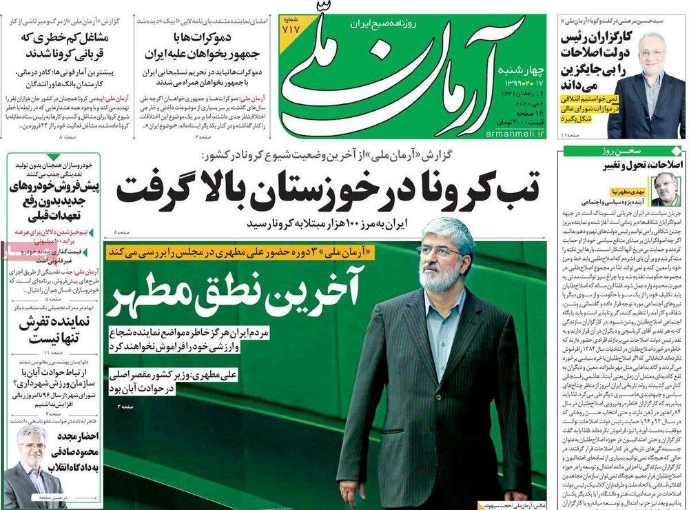 مانشيت إيران: استمرار رفض صلاحية النواب ودعوات بضرورة تخليص البرلمان من قوى التأثير الخارجية 1