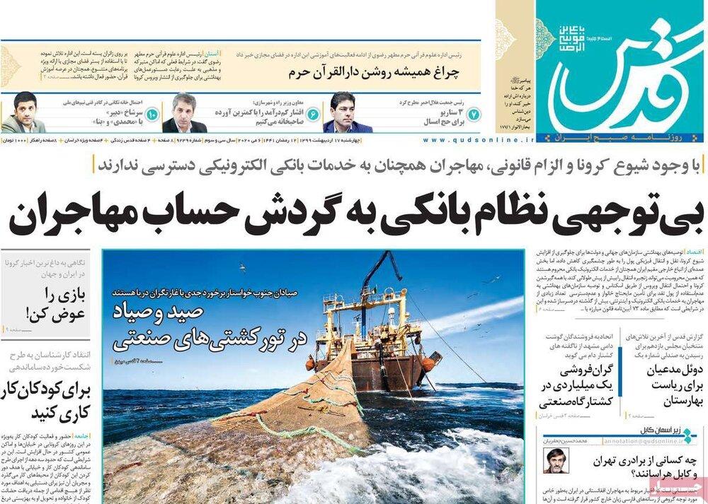 مانشيت إيران: استمرار رفض صلاحية النواب ودعوات بضرورة تخليص البرلمان من قوى التأثير الخارجية 7