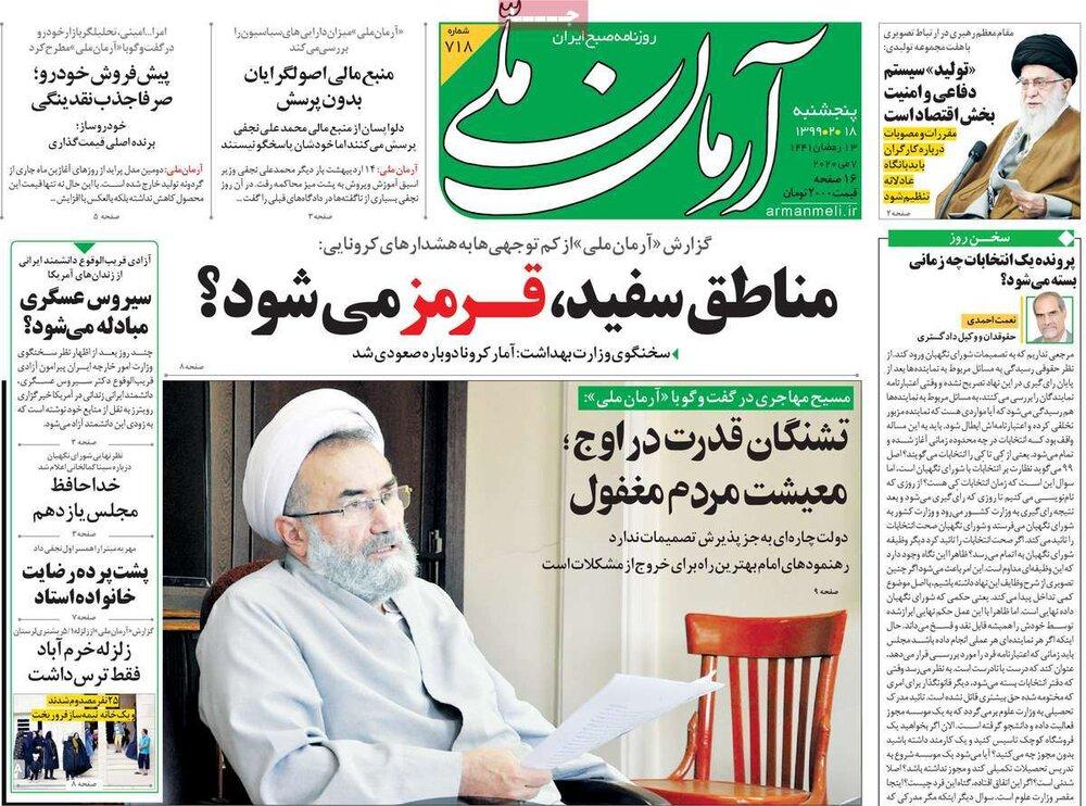 مانشيت إيران: تمديد عقوبات الأسلحة سيكون له تبعات وخيمة 1