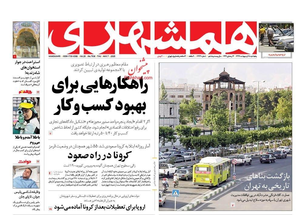 مانشيت إيران: تمديد عقوبات الأسلحة سيكون له تبعات وخيمة 4