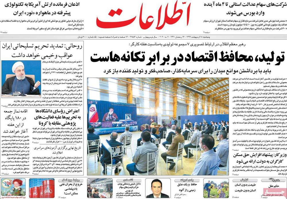 مانشيت إيران: تمديد عقوبات الأسلحة سيكون له تبعات وخيمة 3